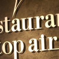 01-galeriebild-restaurant-top-air_01.jpg